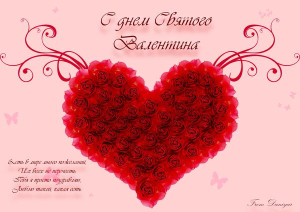 Поздравления с Днем святого Валентина подруге