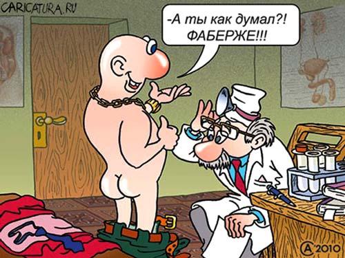 Andrey_Saenko_-_Faberzhe (500x375, 45Kb)