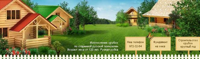 Сруб-баня-дом (663x196, 321Kb)