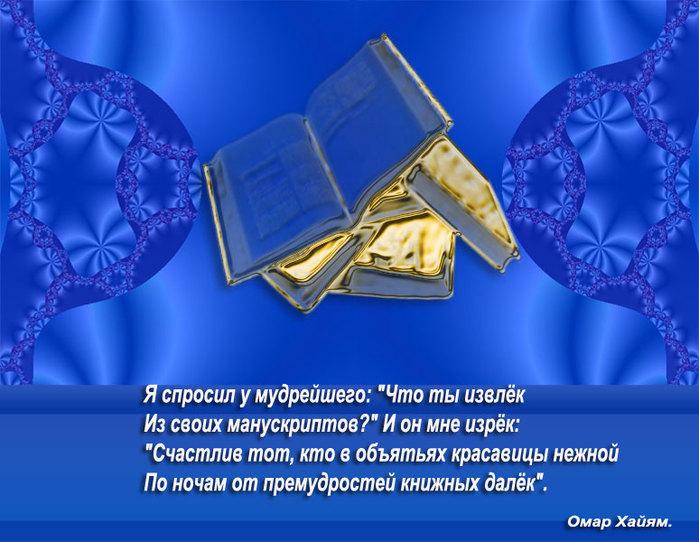 80817214_large_mudrost_omar_hayam (700x542, 92Kb)