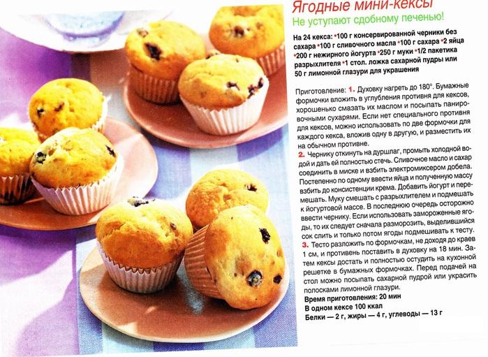 Пошаговый рецепт кексы в силиконовых формочках рецепты