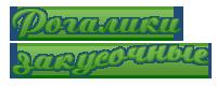 Рогалики-закусоч (200x80, 16Kb)