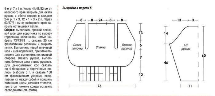 желт.жакет2 (700x315, 33Kb)