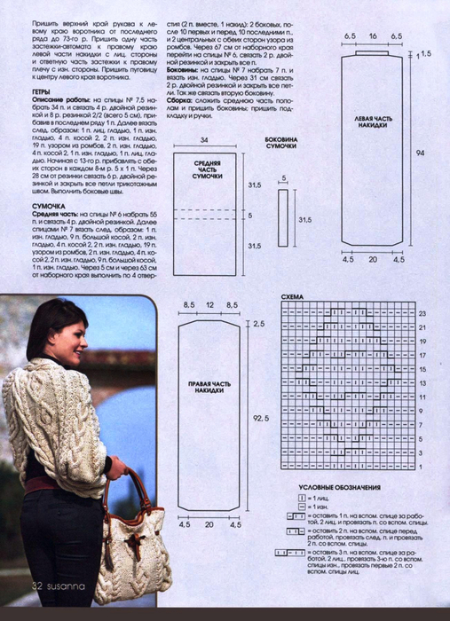 накидка,сумка и гетры2 (507x700, 415Kb)