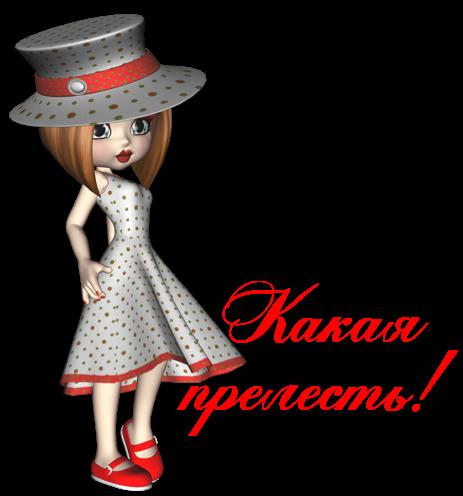 84129704_Kakaya_prelest (463x496, 141Kb)