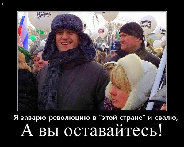 Навальный - а я свалю (600x480, 58Kb)