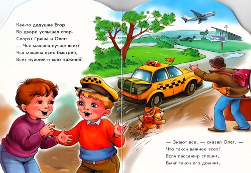 Поиграем-в-водителей-2 (500x344, 321Kb)