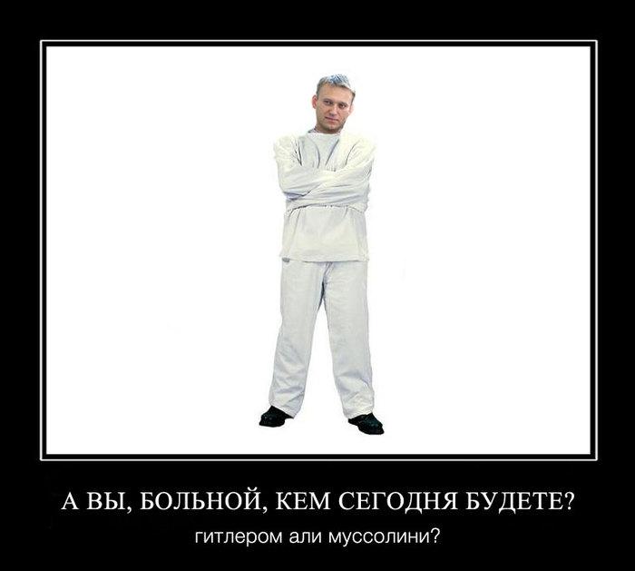 Навальный в смирительной рубахе (700x629, 33Kb)