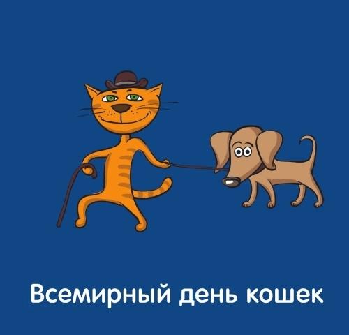 3856133_prazdnik_vsemirnii_den_koshek (500x480, 65Kb)
