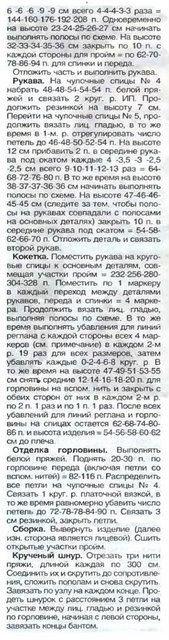 полос.кокетка2 (169x640, 50Kb)