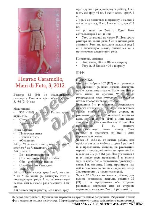 Caramello_p1 (493x700, 245Kb)