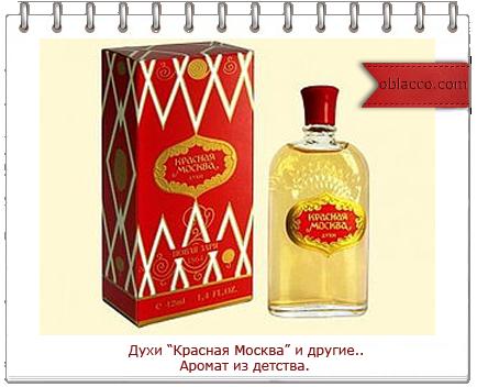 советские духи/3518263__2_ (434x352, 172Kb)