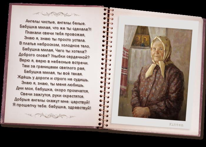 Стих посвященный бабушке умершей