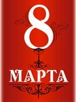 Превью 8marta4 (428x572, 132Kb)