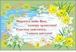Превью 8_marta_16 (350x242, 34Kb)