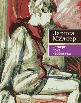 MILLER-cover-Chetverg (285x361, 41Kb)