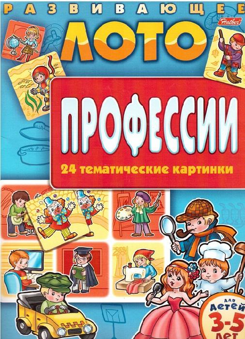 Профессии.обл. (506x700, 208Kb)