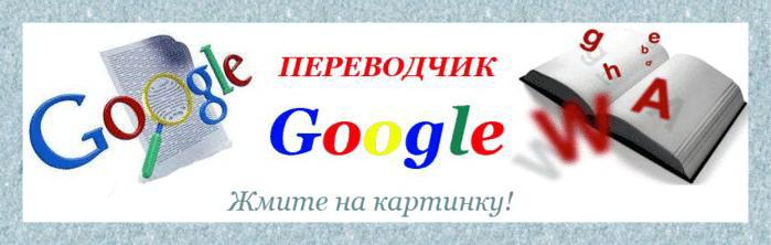 гугл (699x222, 47Kb)