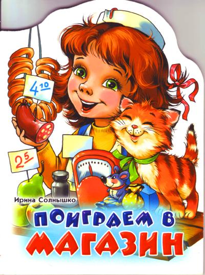 4663906_Poigraemvmagazin1 (400x537, 400Kb)