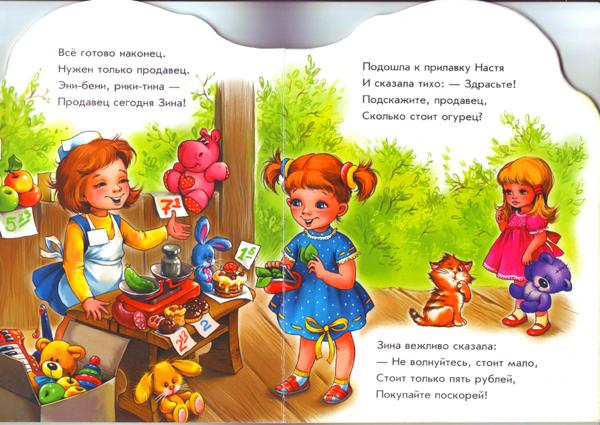 Стих детского магазина