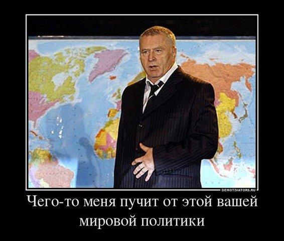 Жириновского пучит от мировой политики (566x480, 48Kb)