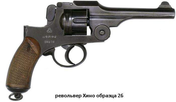 03 Револьвер Тип 26  (700x408, 49Kb)