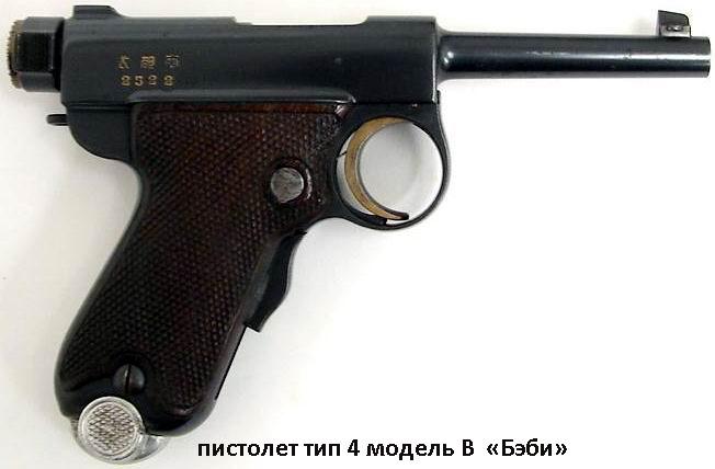 09 Пистолет Бэби-намбу (652x428, 49Kb)