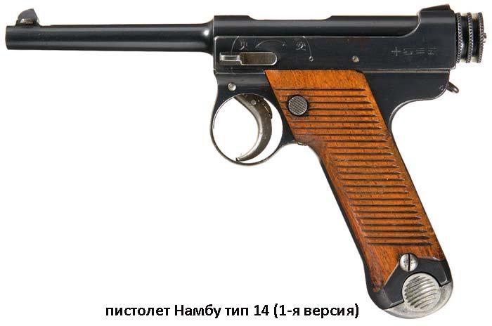 10 Nambu-Type-14 (700x464, 52Kb)