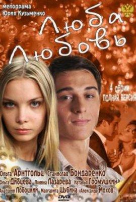кино сериалы русские скачать