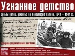 Латвийский фашизм (250x188, 18Kb)