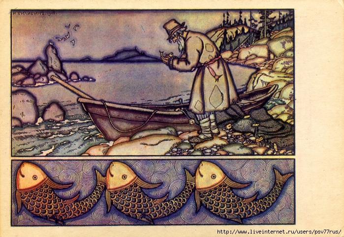 репродукции к сказке сказка о рыбаке и рыбке