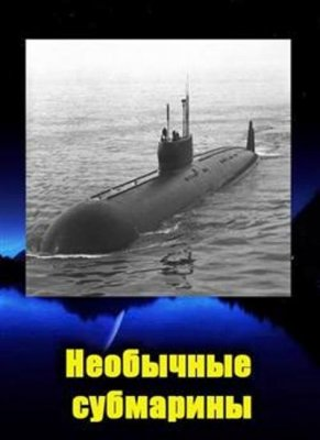 1330696495_neobychnye-submariny (291x400, 19Kb)