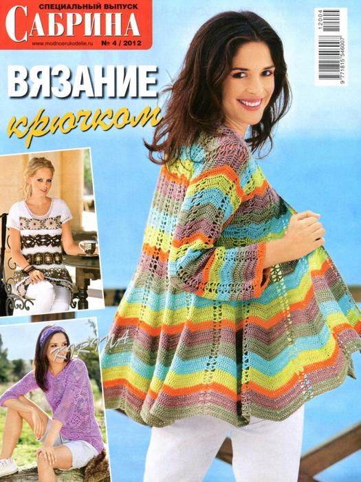 4090750_Sabrina__Specvipysk_42012__page01 (525x700, 351Kb)
