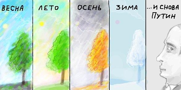 и снова Путин (586x293, 52Kb)