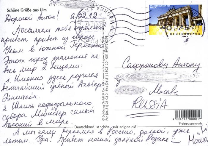 Почта россии открытка за границу 3