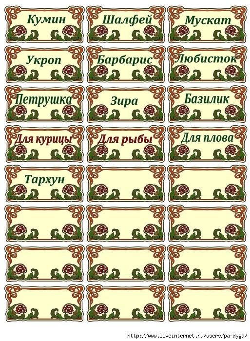 этикетки 2 (513x700, 419Kb)
