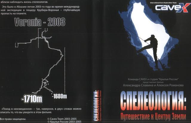 speleologija (640x412, 32Kb)