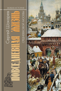 ПЖ средневековой Москвы (200x300, 95Kb)