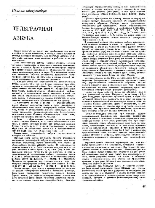 Азбука морзе онлайн - 433175.ru