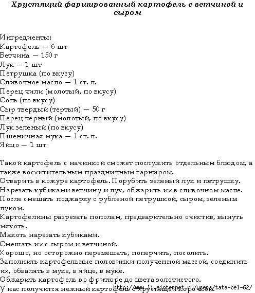 3863677_kartoshka1 (496x570, 172Kb)