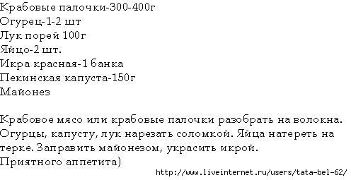 3863677_salat_krab1 (496x255, 63Kb)