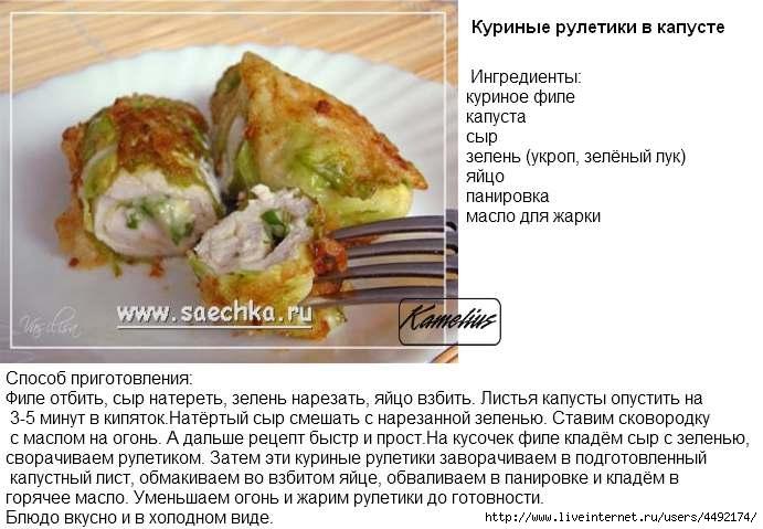 Рецепты куриных рулетов из филе