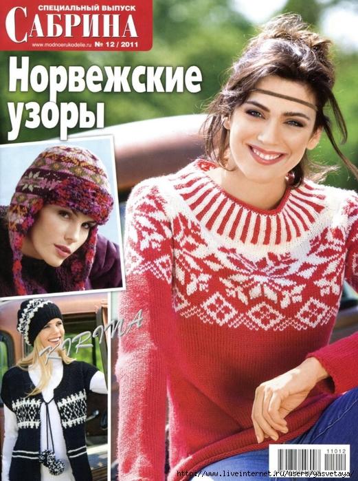 sabrina_spec_2011_12_1 (521x700, 352Kb)