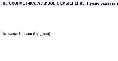 mail_93174382_NE-SHOLASTIKA-A-ZIVOE-OSMYSLENIE------Nuzno-skazat-i-o-tom-cto-soobsestvo-molodezi-avlaetsa-pitatelnoj-sredoj-dla-privnesenia-i-razvitia-takih-porokov-kak-polovaa-raspusennost-alkogoliz (400x209, 5Kb)