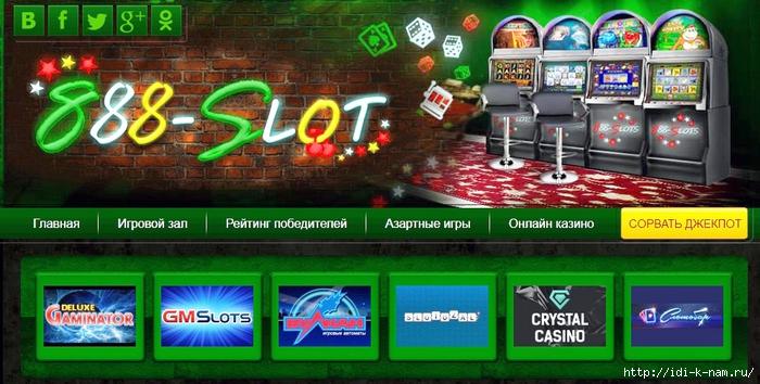 играть в казино бесплатно и без регистрации, играть в авотоматы бесплатно без регистрации,/1430963985_Bezuymyannuyy (700x354, 254Kb)