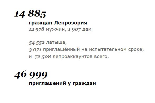 Lepra (589x392, 28Kb)