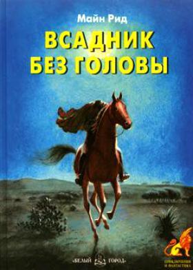 2209425_Vsadnik_bez_golovy (280x392, 20Kb)