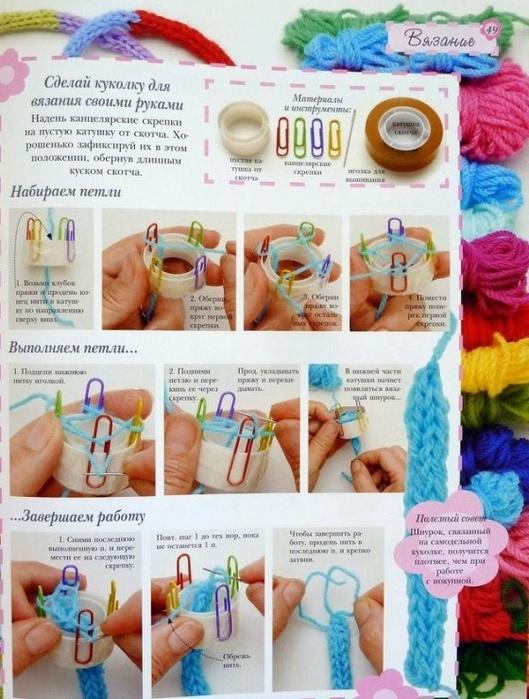 Шнурки вязанные на куколке