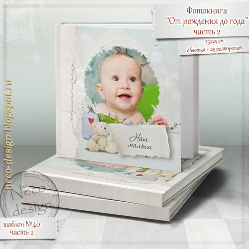 1431095378_shablon_fotoknigi_ot_rozhdeniya_do_goda (500x500, 221Kb)