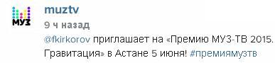 премия муз-тв. инстаграм. 8.05.2015 (387x89, 21Kb)